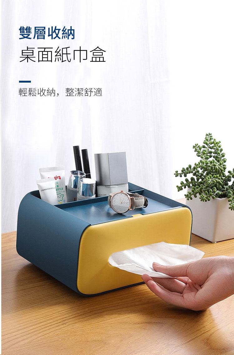 多功能紙巾盒/抽紙盒/面紙盒